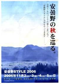 安曇野Style2006*参加