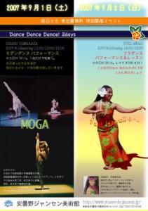 Dance Dance Dance! 2days
