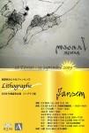 Lithographe リトグラフ展