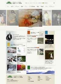 安曇野ジャンセン美術館 ホームページをリニューアルしました。