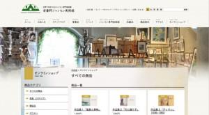 オンラインショップも公式サイト内に引越しました。