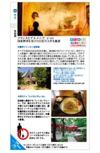 日本のふるさと 安曇野