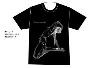 2012のオリジナルTシャツ、始動!