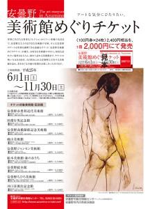 美術館巡りチケット*参加