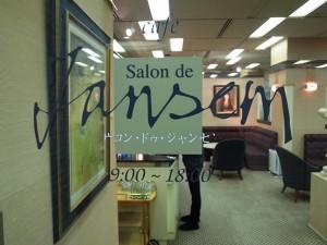 Salon de Jansem