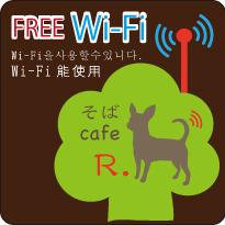 そばcafe、Free Wi-Fiスタート。